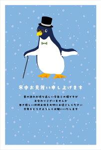 《私製 5枚》寒中見舞はがき(魔法ペンギン)(pka-10)《切手なし/裏面印刷済み/ポストカード》