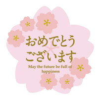 桜おめでとうございますシール(40枚)【箔押し】サイズ4×4(cm)(1シート10枚×4シート入り)【メール便送料無料】