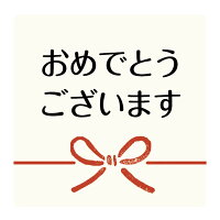 おめでとうございますシール(40枚)【和紙シール】サイズ4×4(cm)(1シート10枚×4シート入り)【メール便送料無料】