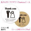 【名入れ】プチギフトシール Thank youシール 結婚式  二次会(1シート24枚/サイズ40mm)セミオーダーシール