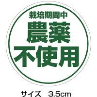 農薬不使用シール200枚(k-n01)サイズ3.5cm(1シート10枚×20シート入り)