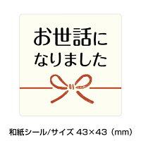 お世話になりましたシール(40枚入)43×43mm【1シート20枚×2】【k-047】【和紙シール】