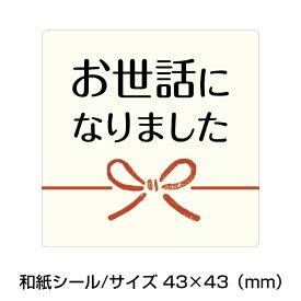 お世話になりましたシール(40枚入)43×43mm【1シート20枚×2】【k-047】【和紙シール】【メール便送料無料】