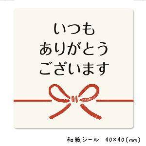 いつもありがとうございますシール(40枚入)40×40mm【1シート10枚×4】【和紙シール】