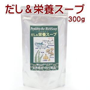 「ペプチド」化で吸収率アップ!天然100%だし&栄養スープ500g