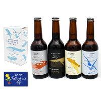 父の日ギフト2020【選べる】城崎ビール飲み比べ2本セット父の日カード付【冷蔵便配送】【送料無料】お父さんプレゼント