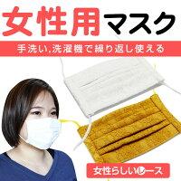 【国産】洗えるマスク大人サイズコットン100%男女兼用洗濯機、手洗いで繰り返し使える風邪予防対策