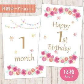 女の子向け♪ベビーマンスリーカード 18枚セット(5歳まで)design2 flower 月齢フォト 月齢カード フラワー 成長記録に 記念日 出産祝い