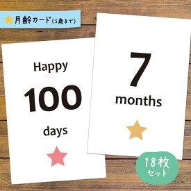 ベビーマンスリーカード 18枚セット(5歳まで)design3 ★STAR 月齢フォト 月齢カード 成長記録に 記念日 出産祝い