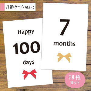 ベビーマンスリーカード 18枚セット(5歳まで)design5 リボン 月齢フォト 月齢カード 成長記録に 記念日 出産祝い
