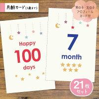 ベビーマンスリーカード21枚セット(5歳まで)design6ツキホシ月齢フォト月齢カード成長記録に記念日出産祝い