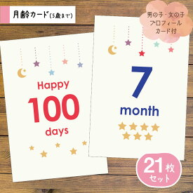 ベビーマンスリーカード 21枚セット(5歳まで)design6 ツキホシ 月齢フォト 月齢カード 成長記録に 記念日 出産祝い