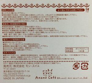 【あす楽】モン・スイユananocafe(アナノカフェ)ベビー食器セット【のし・ラッピング対応】【メッセージカード対応】【出産祝い】電子レンジOK・食器洗浄機OK・煮沸消毒OK