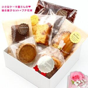 【ギフト】バラ(生花)と小さなケーキ屋さんの焼き菓子6種セット。(Si)ギフトカード付【送料無料】お誕生日/お返し/ほんの気持ち/父の日/母の日/御礼/父の日