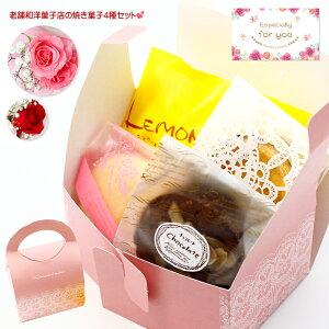 【ギフト】バラ(生花)と老舗和洋菓子店の焼き菓子4種セット。【minato】メッセージカード付【送料無料】お誕生日/お返し/ほんの気持ち/父の日/母の日/御礼/父の日