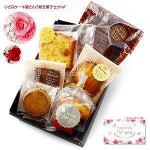 【ギフト】バラ(生花)と小さなケーキ屋さんの焼き菓子6種セット。(i-t)ギフトカード付【送料無料】お誕生日/お返し/ほんの気持ち/父の日/母の日/御礼/父の日