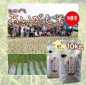 【令和 2年 新米】無農薬 たにぐちのあいがも米 10キロ(真空パック)兵庫県浜坂産 10kg