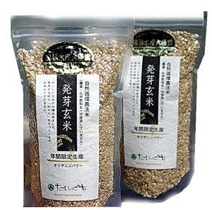 【令和 2年 新米】安心安全の無農薬 たにぐちの発芽玄米(真空パック)(400g入り2袋)
