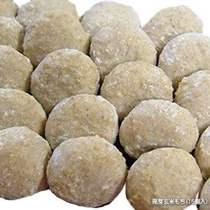 発芽玄米もち(15個入)【無農薬あいがももち米100%使用】《杵つきでなめらかな食感》