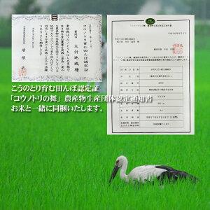 【無農薬白米】コウノトリ育む農法赤花産コシヒカリ