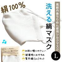 【日本製】丹後ちりめん絹マスク(サイズL)絹100%高級丹後ちりめん使用大人サイズお肌にやさしい手洗いで繰り返し使える就寝時マスクシルクマスクシルク100%【送料無料】