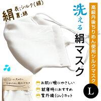 【日本製】丹後ちりめん洗えるシルクマスク(L)表:シルク(絹)裏:綿サイズL約11cmx2高さ(中央)約14cm高級丹後ちりめん使用大人サイズお肌にやさしい手洗いで繰り返し使える就寝時マスクシルクマスク【送料無料】