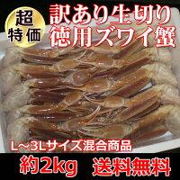 【年内配送終了/年明け1月15日より】【訳ありお得な送料無料】L〜3L混合商品(約2kg)かにしゃぶ、カニすき、焼かに、ご自宅用にオススメです♪