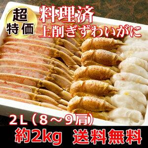 【送料無料】上削ぎズワイガニ 2Lサイズ8肩(約2kg)調理済みかにしゃぶ、カニすき、焼かに、お歳暮、ご自宅、贈答にオススメです♪ずわいがに 蟹 【お徳用】
