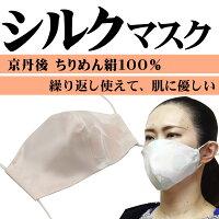 【国産】男女兼用、絹100%丹後ちりめん洗える美容マスク大人サイズシルクでお肌にやさしい手洗いで繰り返し使える
