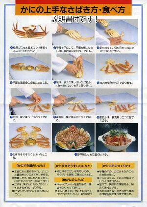かにの料理方法、食べ方説明書付です