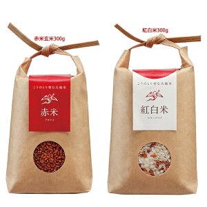 こうのとり育む大地米(300g)×5個(ギフトに♪)【5袋】【赤米玄米】か【紅白米(在庫0)】いずれかをお選び下さい。[内祝・お祝・披露宴プチギフト・のし対応・メッセージ対応]【コウノトリ米】【紅白米】