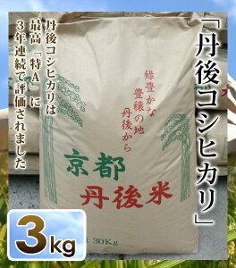 【令和2年 新米】【新米3キロ】精米 丹後コシヒカリ(3kg)京都丹後米