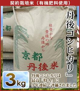 【令和元年 新米】【新米3キロ】精米 丹後コシヒカリ 契約栽培米(有機肥料使用)3kg京都丹後米