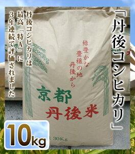 【令和元年 新米】【新米10キロ】精米 丹後コシヒカリ(10kg)京都丹後米