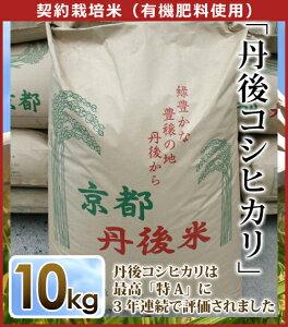 【令和元年 新米】【新米10キロ】精米 丹後コシヒカリ 契約栽培米(有機肥料使用)10kg京都丹後米