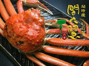 【送料無料!最高級ブランド蟹!!】茹で間人(タイザ)ガニ【ご贈答用にいかがですか?】茹で姿Lサイズ(650〜740g)配送時期により蟹のお値段が変わります