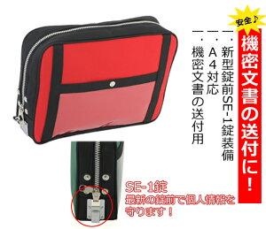 【安心の日本製業務用鞄】鍵付き集金バック帆布ダッフルポーチA4対応