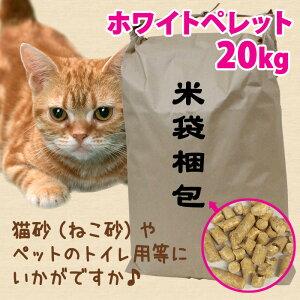 ペレット燃料 ホワイトペレット(直径6ミリ)20キロ(1袋) 環境にやさしいクリーンエネルギー 猫砂 ネコ砂 ねこ砂 ペットトイレ システムトイレ ピザ釜 20kg 20キロ