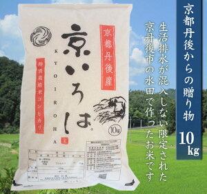 京丹後でこだわり抜いてつくったこしひかり10kg