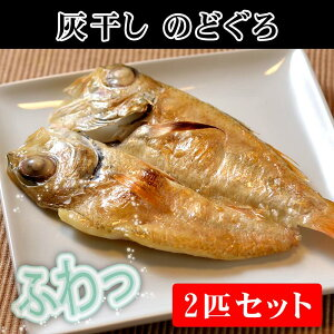 これぞ日本海!灰干し のどぐろ2匹ノドグロ 灰干し 干物 国産 手作り 日本海 魚 赤むつ 敬老の日にも♪焼くだけ