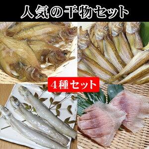 人気のお魚干物セット日本海でとれた!イテガレイ、ハタハタ、ドギ(ゲンゲ)、エイヒレセット【はたはた】【日本海】【浜坂】【手作り】【エイ】【鰈】【お中元】【お歳暮】【ギフト