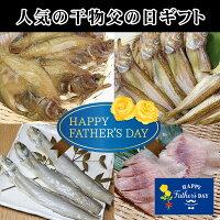 人気のお魚干物セット日本海でとれた!イテガレイ、ハタハタ、ドギ(ゲンゲ)、エイヒレセット【はたはた】【日本海】【浜坂】【手作り】【エイ】【鰈】【お中元】【お歳暮】【ギフト】【贈答】