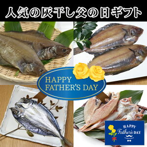 【父の日ギフト】人気の灰干しお魚干物日本海でとれた!アジ、マガレイ、山ガレイ、のどぐろセット父の日メッセージカードを添えてお送りします