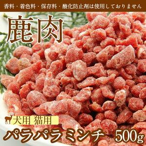 鹿肉(犬用・猫用)パラパラミンチ 500g赤身肉 ヘルシー シカ肉 おやつ ドックフード【送料無料対象外】【クール冷凍便】