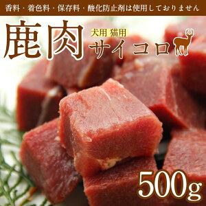 鹿肉(犬用・猫用)サイコロ 500gシカ肉 おやつ【送料無料対象外】【クール冷凍便】