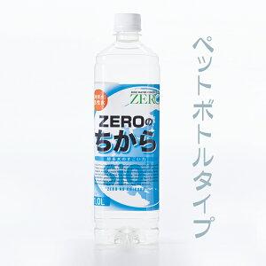 エナジー水ZEROのちから1.0l(濃縮液)生物の活性化、水の浄化、消臭、洗濯・掃除、ペットケア、農業・家庭菜園などにも