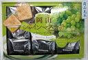 岡山シャインマスカットマカロンビスキュイ(大) 新商品 岡山土産 ギフト プレゼント お菓子詰合せ 岡山特産品…