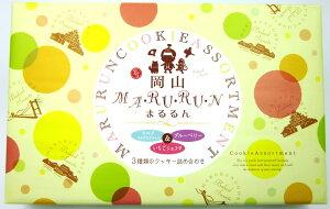 岡山まるるん(小)18枚入 岡山土産 詰め合せ ギフト プレゼント 3種類 茶菓子洋菓子クッキー いちごショコラ ミルクマカダミア ブルーベリー お土産 アソート