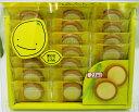 おひなたレモン(大) 21個入 広島土産 ギフト プレゼント お菓子詰め合せ 広島特産品 瀬戸田産レモン タルト…