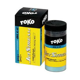 【アウトレットWAX】TOKO 〔トコワックス〕 JET-FFパウダー ブルー 30g パウダー